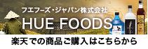 フエ・フーズジャパン
