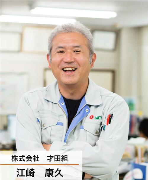 株式会社 才田組