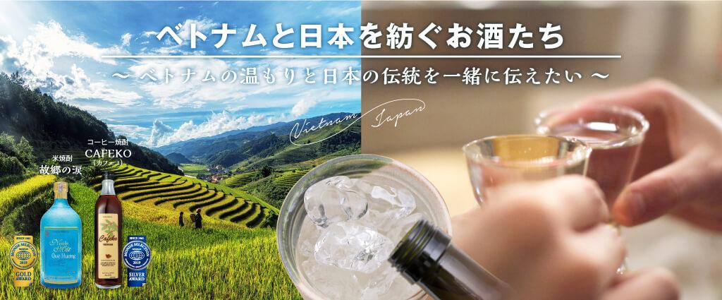フエフーズ・ジャパン株式会社